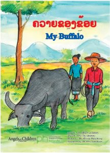 My_buffalo