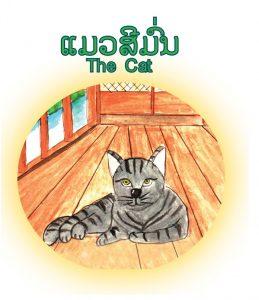 The_Cat_2