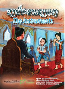The_Instruments