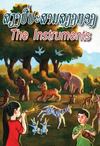 The_Instruments_2