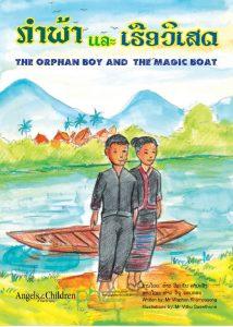 The_orphan_boy