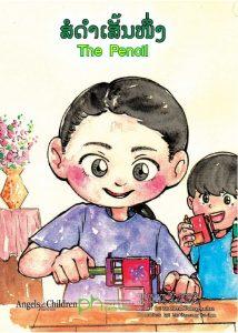 The_pencil