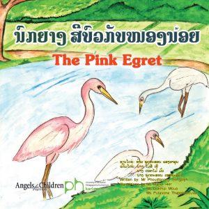The_pink_egret