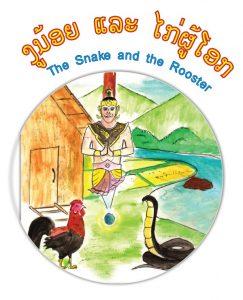 The_snake_2