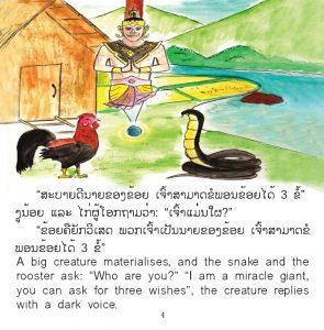 The_snake_3